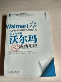 从乡村小店到世界零售巨头:全方位剖析沃尔玛成功历程(作者签赠亲笔书言)