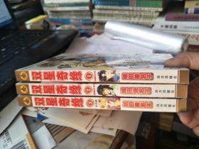 漫画:双星奇缘 3册全附光盘·