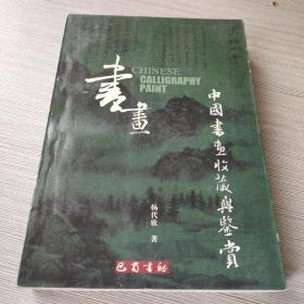 中国书画收藏与鍳赏