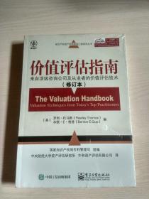 知识产权资产评估促进工程系列丛书·价值评估指南:来自顶级咨询公司及从业者的价值评估技术(修订本)