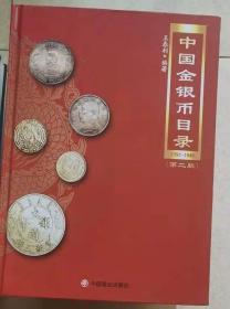 中国金银币目录(1791-1949)第二版 实拍图
