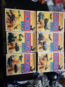 世界武器大百科:1-6册