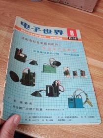电子世界 1989.8