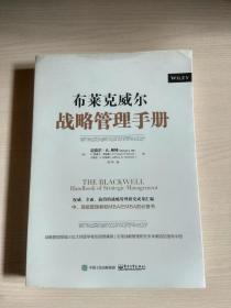 布莱克威尔战略管理手册—— 电子工业出版社