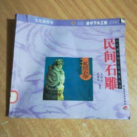 民间石雕(有水印)
