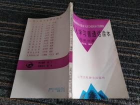 山西人学习普通话读本、阳泉分册