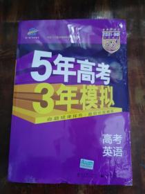 曲一线 2021 B版 5年高考3年模拟 高考英语