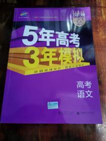 5年高考3年模拟 2021高考语文(B版)