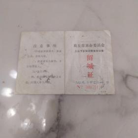 商丘市革命委员会《上山下乡知识青年:留城证》有照片钢印 包老保真7147