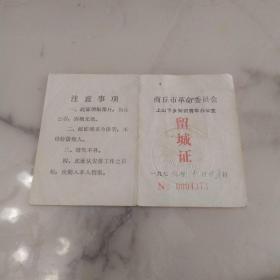 革命委员会《上山下乡知识青年:留城证》有照片钢印 包老保真4373