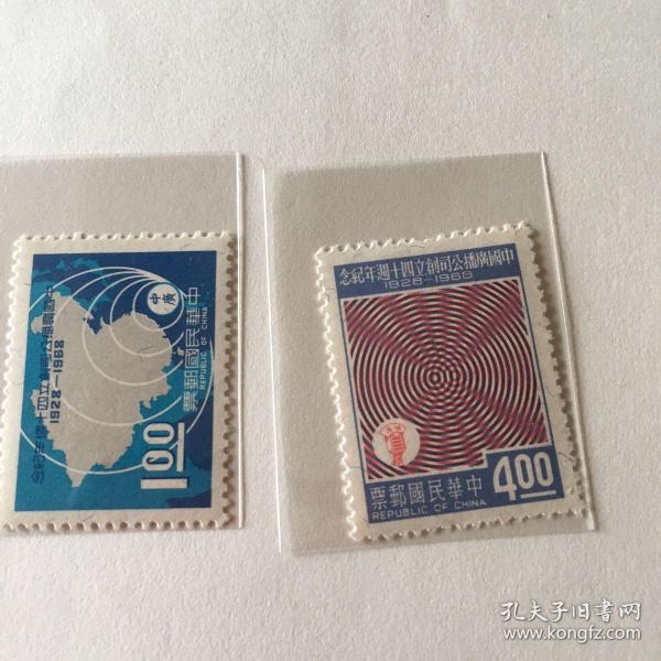 台湾邮票  纪120(广播公司-2全)