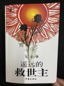 遥远的救世主 未删减版无删减豆豆的书2005年原版原著 小说版
