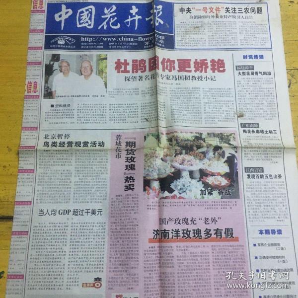 中国花卉报2004年2月12日北京暂停鸟类经营观赏活动。