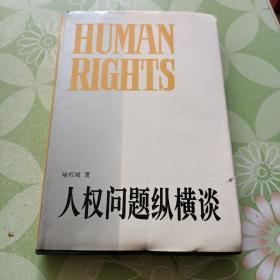 人权问题纵横谈
