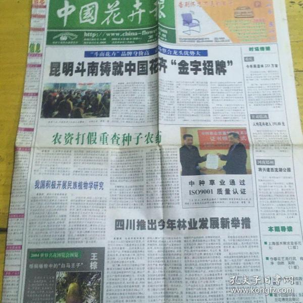中国花卉报2004年2月28日,四川推出今年林业发展新举措。