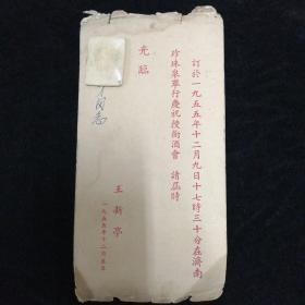 1955年•开国上将 王新亭将军•授衔酒会邀请函