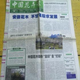 中国花卉报2004年3月13日,安徽花木不甘落后求发展。