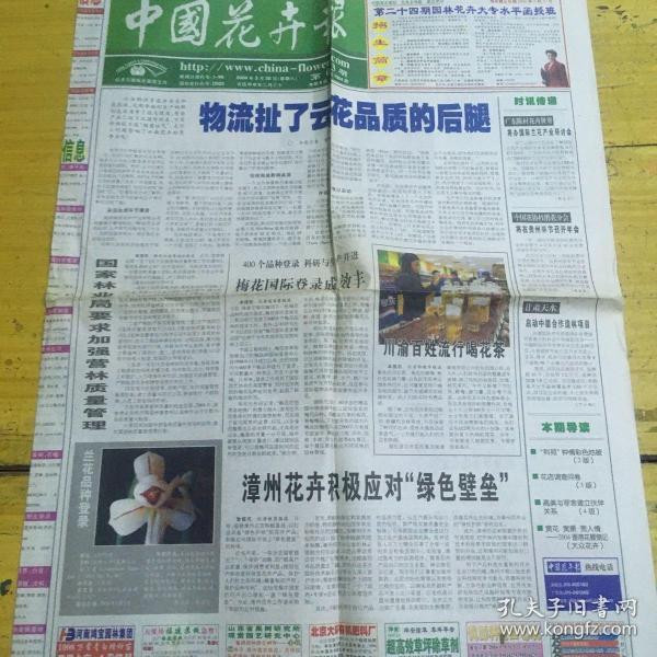 中国花卉报2004年3月20日物流扯了云花品质的后腿。