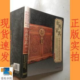 古典家具   中国艺术品收藏鉴赏全集  典藏版   上卷