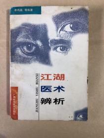 江湖医术辨析