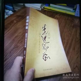 走进长征--唐双宁党史文论集