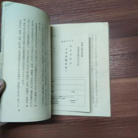 日文版<<中国经济概况>>32开,1974年出版.内有多幅插图.