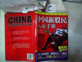 中国新股民入市手册(附光盘)