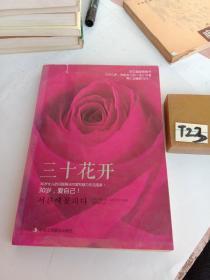 三十花开:30岁的女人书