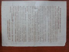 黄继光,孙占元所在部队给上甘岭烈士家属的信,油印