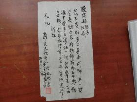 上甘岭前线手写立功喜报通知地方民政原件