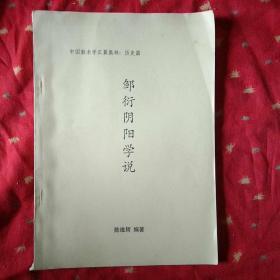 中国数术学正翼集林:历史篇--邹衍阴阳学说