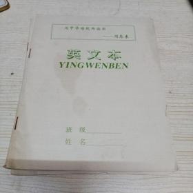 英文本  (为中华崛起而读书——周恩来)二本