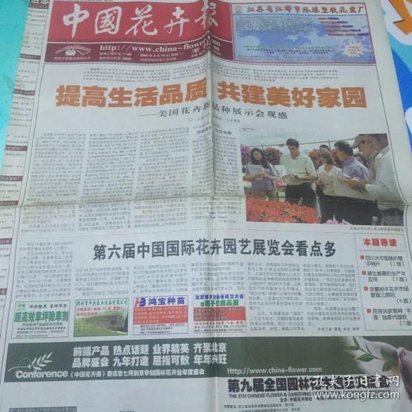 中国花卉报2004年4月13日第六届中国国际花卉园艺展览会看点多。