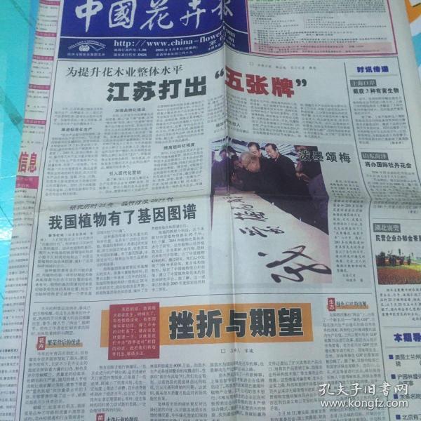 中国花卉报2004年4月8日。历时研究25年我国植物有了基因图谱。