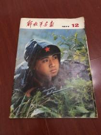 解放军画报 1977年12月