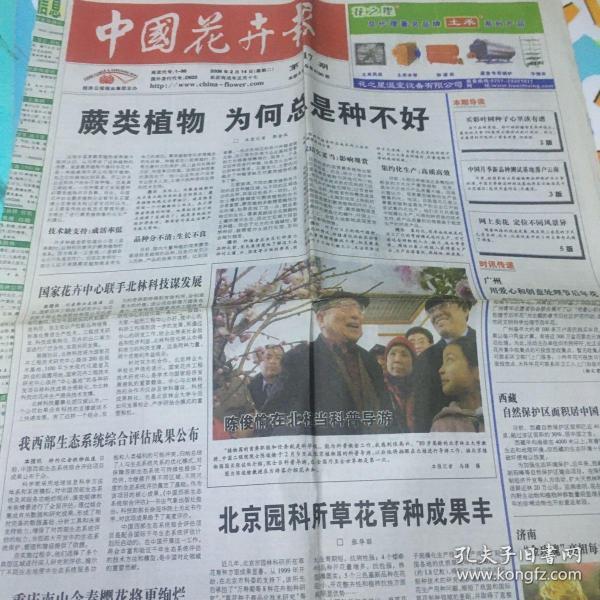 中国花卉报2006年2月14日,国际植物展在德国埃森举办。