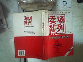 卖场陈列:无声促销的商品展示'' 。、 /马大力 中国纺织出版社