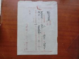 上甘岭前线手写立功喜报通知地方民政原件2