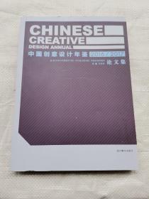 中国创意设计年鉴2016/2017论文集