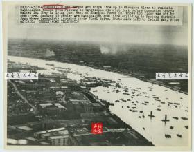 1949年上海黄浦江上航拍,从浦东到杨子浦的江面上,大量搭乘有国民党撤离国军士兵的舰船排成队伍有序撤退, 几乎是上海解放前夜的最后一段时间了。21.6X16.9厘米。1949年美联社新闻传真照片一张