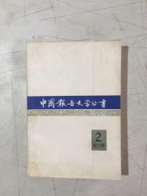 中国报告文学丛书 2 第七分册
