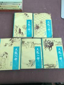 天龙八部(全5册)宝文堂书店