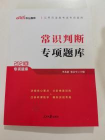 中公教育2021版 公务员录用考试专项题库:常识判断(专项题库)