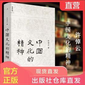 中国文化的精神 许倬云 著继《万古江河》《说中国》之后新作YS【3月26日发完】