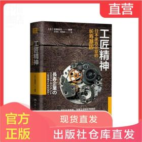 工匠精神:日本家族企业的长寿基因 后藤俊夫著工匠精神