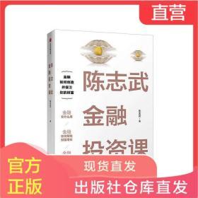 【樊登推荐】陈志武金融投资课 陈志武著