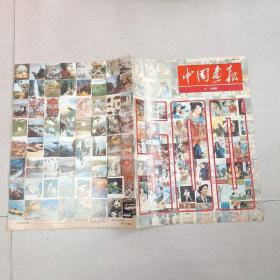 日文版小8开《中国画报》1990年2期 详细见图