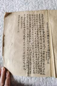 徽州清中期诉讼底稿