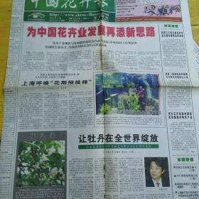 中国花卉报2005年5月28日为中国花卉业发展再添新思路。