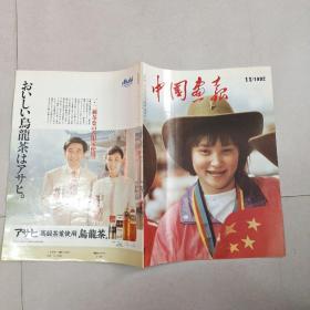 日文版小8开《中国画报》1992年11期 详细见图